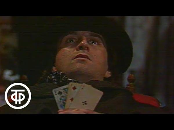 Игра в детектив Выпуск 1 Жемчужина и Вилла Ромашка 1987