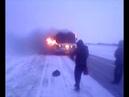 Автобус сгорел на трассе Угловское-Рубцовск видео пассажира