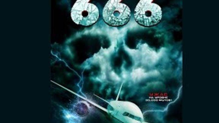 РЕЙС 666. ФИЛЬМ 2018 ( УЖАСЫ, ТРИЛЛЕР)