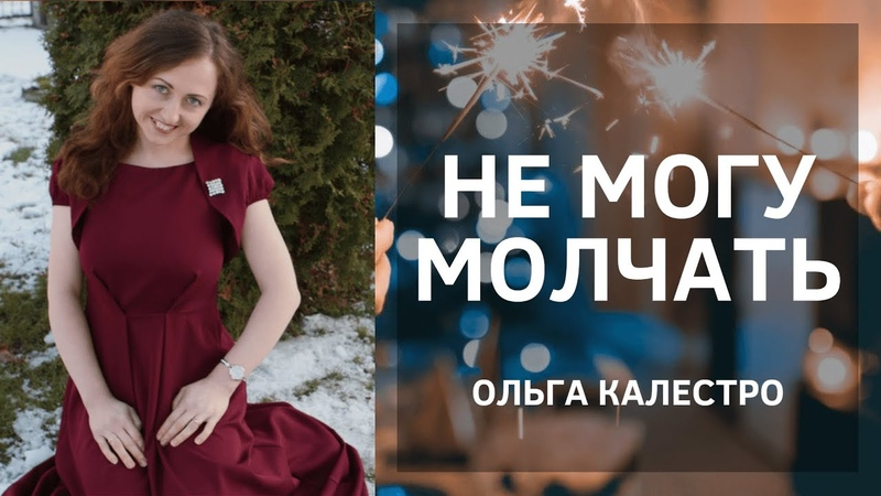 Не могу молчать - Христианская песня (Ольга Калестро)