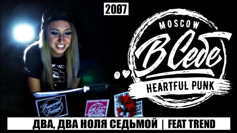 ..В Себе - Два, Два Ноля Седьмой feat Алексей Джигурда | TREND (VIDEO)