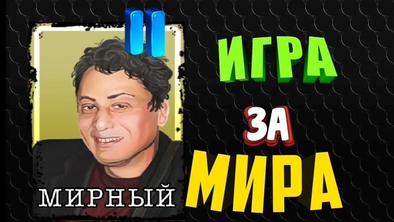 Играем за МИРНОГО Mafia Online №11