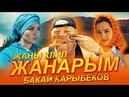 Бакай Карыбеков - Жанарым / Жаны тамашалуу клип 2019