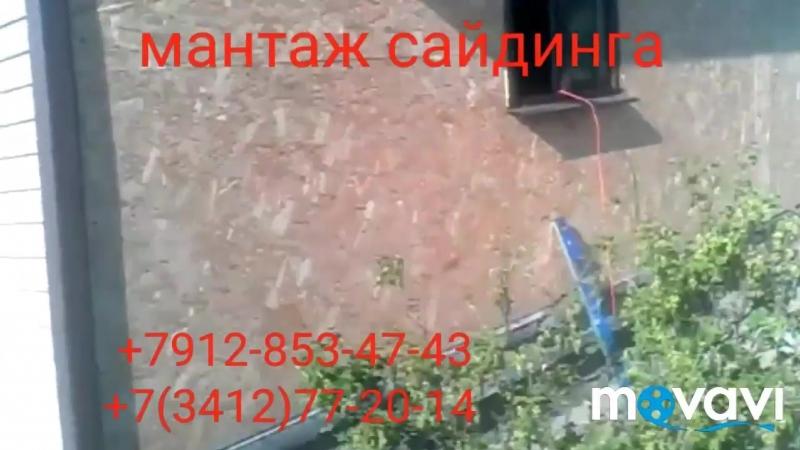 Мантаж сайдинга в г. Ижевске 7(3412)77-20-14 или 7912-853-47-43