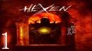 Hexen | Прохождение Часть 1