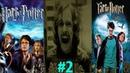 Прохождение игры Гарри Поттер и узник Азкабана PC Клювокрыл №2