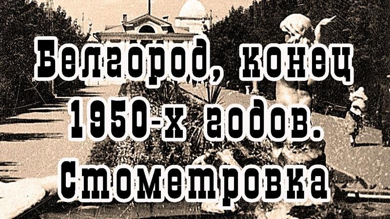 Белгород, конец 1950-х годов. Стометровка, фонтан Ребенок с гусенком