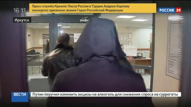 Новости на Россия 24 • Массовое отравление Боярышником: след ведет в Петербург и Северную Осетию