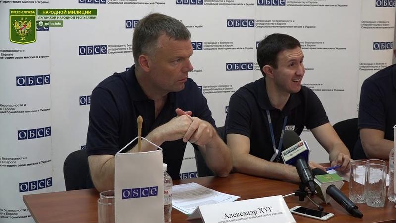 Пресс-конференция зам.главы СММ ОБСЕ Александра Хуга