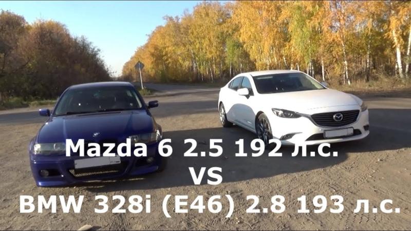 заезд Mazda 6 2 5 192 л с vs BMW 328i E46 2 8 193 л с
