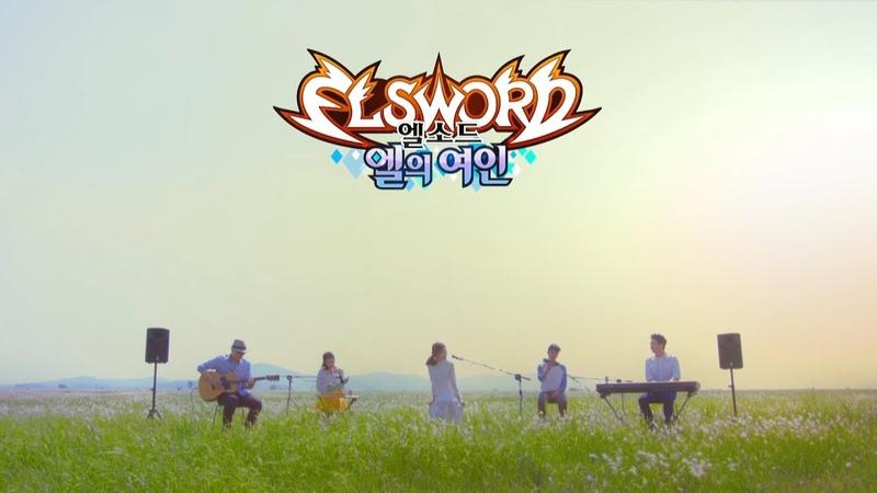 Live Clip MV 은토 다시 만난 희망 Acoustic Live Ver 4K '엘소드' 애니메이션 OST 엘의 여인