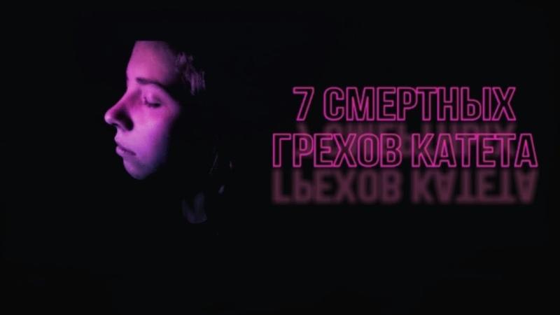 7 смертных грехов катета противолежащего в кавычках