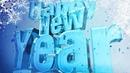 СТЭМ KvaRtaL || Новогоднее поздравление