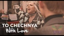 To Chechnya, With Love — London's protest against LGBT purge in Chechnya (27 January 2019)