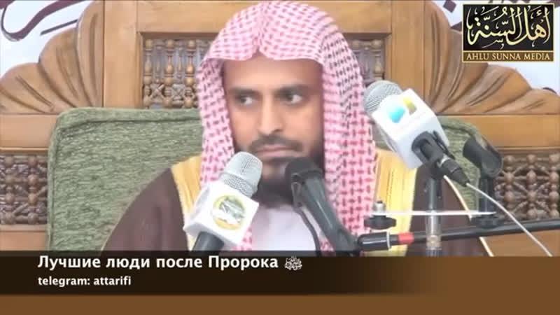 Шейх АбдулАзиз ат-Тарифи Лучшие люди после Пророка. @islamvideo2