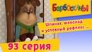 Барбоскины 93 Серия Шпинат шоколад и условный рефлекс