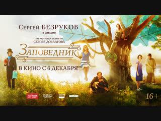 Сергей Безруков в фильме «Заповедник» - с 6 декабря во всех кинотеатрах страны!