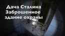 Дача Сталина Сталк по заброшенному зданию охраны Абхазия Новый Афон