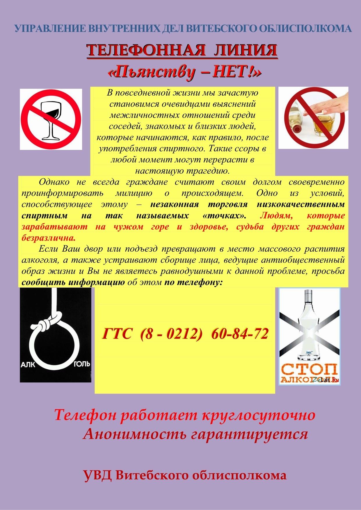 """Телефонная линия """"Пьянству-нет!"""""""