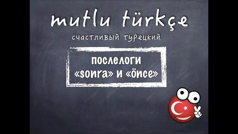 Счастливый турецкий Урок 24 Употребление послелогов SONRA и ÖNCE с существительными