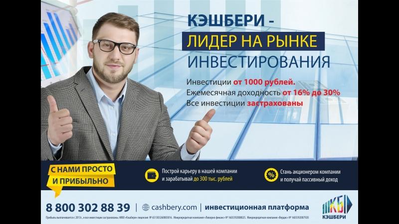 1000 рублей на свой счет, инвестировав которые, можно легко и просто приумножить их в 3-4 раза, от холдинга КЭШБЕРИ | ОБНИНСК