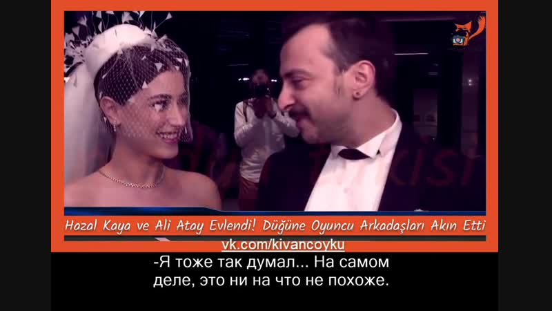 Hazal Kaya ve Ali Atay Evlendi с субтитрами