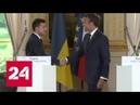 Владимир Зеленский продолжает свое европейское турне - Россия 24