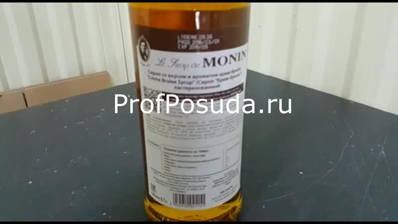 """Сироп """"Крем брюле"""" Монин Монин артикул 1064"""