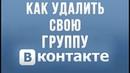Как Удалить Группу в Вконтакте в 2019