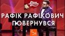 Рафік Рафікович повернувся Шоу Мамахохотала НЛО TV