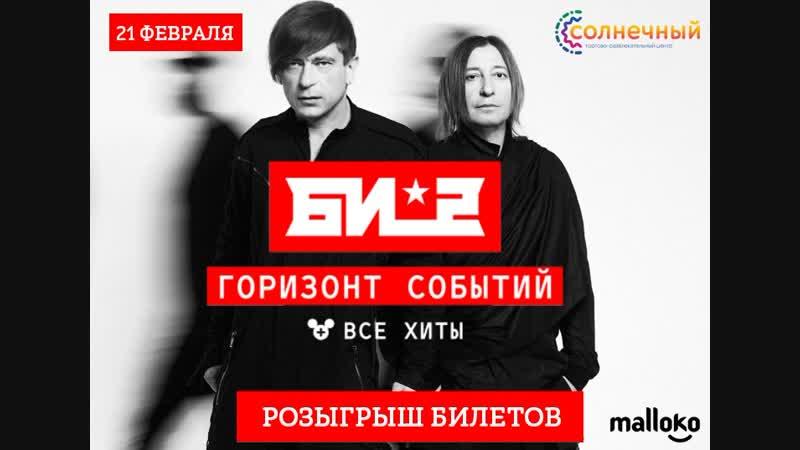 Розыгрыш билетов Легендарная Рок - группа БИ 2 2019-02-20