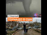 Смертоносный торнадо в США — Москва24