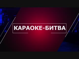 Прими участие в караоке-битве в Чебоксарах и Новочебоксарске