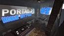 Новые штучки [Portal 2] 2