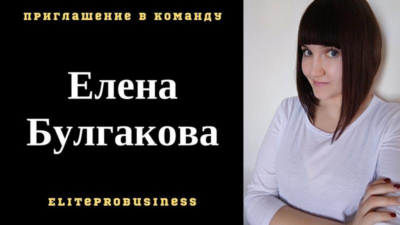 Приглашение в бизнес команду EliteProBusiness от Елены Булгаковой