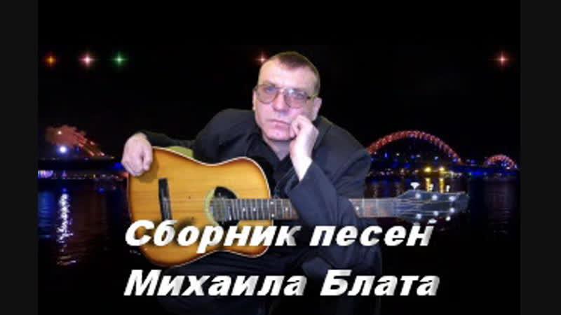 Сборник песен Михаила Блата (Колчина) - Я приеду к тебе