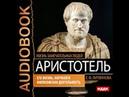 2001213 Glava 01 Аудиокнига ЖЗЛ Аристотель Его жизнь научная и философская деятельность