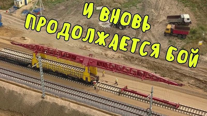 Крымский мост(20.08.2019) Укладка рельсов к тоннелю Керчь Южная бурлит И вновь продолжается бой