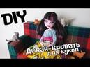 DIY/Диван-кровать для кукол/Стоп моушен Монстер Хай