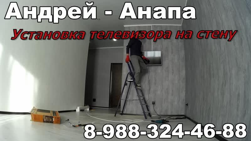 УСТАНОВКА и РЕМОНТ тв АНТЕНН АНАПА вешаем телевизор на стену за 500 руб.