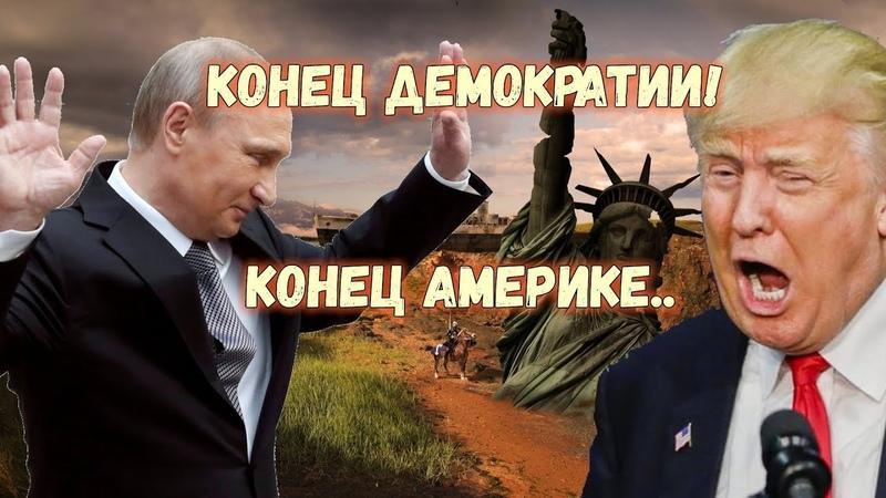 Россия победила Америку без единого выстрела NA