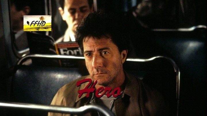 Герой Hero (1992)
