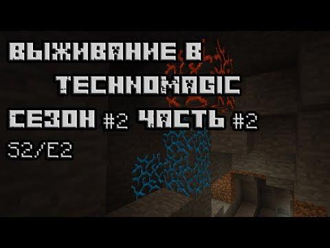 Выживание и развитие в TechnoMagic на sky-mine.ru S2E2 ДядяSIKA