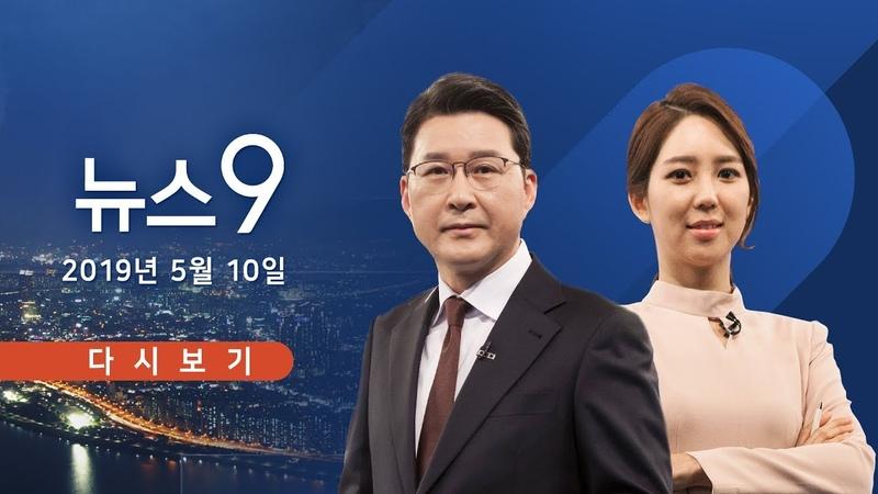 [TV조선 LIVE] 5월 10일 (금) 뉴스 9 - 北 장거리 타격…미사일 모습 공개