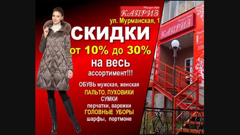 СКИДКИ на весь зимний ассортимент магазин КАПРИЗ