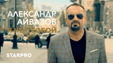 Александр Айвазов - Я не с тобой