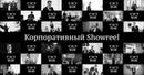 Корпоративный Showreel '18 Валентин Мутенин