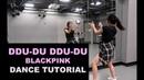 BLACKPINK '뚜두뚜두 DDU DU DDU DU ' Lisa Rhee Dance Tutorial