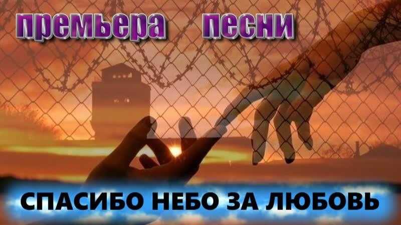 Эдуард Хуснутдинов Динара Мазитова (Di-Di) - Спасибо небо за любовь