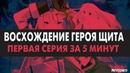 ВОСХОЖДЕНИЕ ГЕРОЯ ЩИТА 1 серия за 5 минут ANCORD